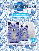 Кошки-Матрешки