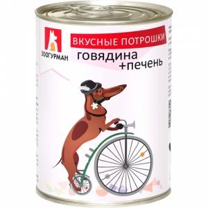 """Зоогурман """"Вкусные потрошки"""" Говядина+печень"""