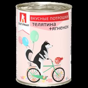 """Зоогурман """"Вкусные потрошки""""  Телятина с ягненком"""