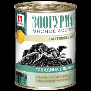 """Зоогурман """"Мясное ассорти"""" Говядина с печенью"""