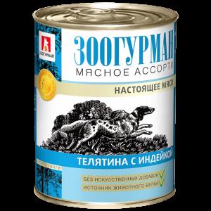 "Зоогурман ""Мясное ассорти"" телятина с индейкой"