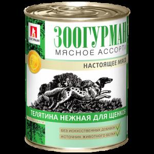 Зоогурман ''Мясное ассорти'' Телятина нежная