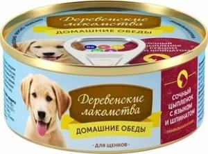 ДЕРЕВЕНСКИЕ ЛАКОМСТВА  ''Цыпленок/язык/шпинат''