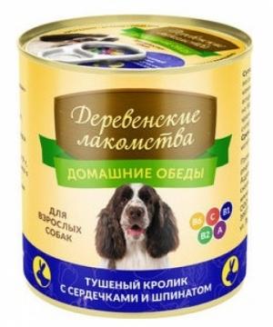 ДЕРЕВЕНСКИЕ ЛАКОМСТВА кс д/собак Кролик/сердце/шпинат
