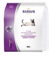 Sirius (Сириус) для стерилизованных кошек