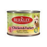 Berkley №1 Цыпленок и индейка