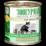 """Зоогурман """"Мясное ассорти"""" Телятина нежная"""