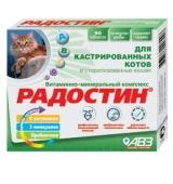 Радостин для кастрированных котов